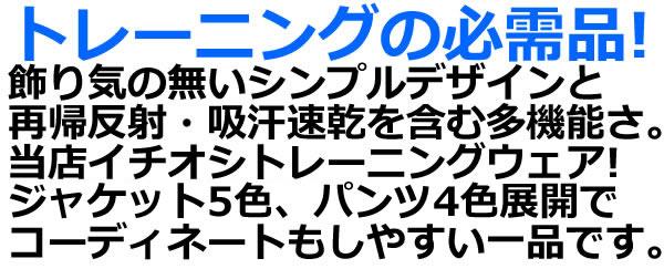 【 即納 】 2015新モデル シンプルデザインの多機能定番! アシックス メンズ トレーニングジャケット XA607N [ asics ]