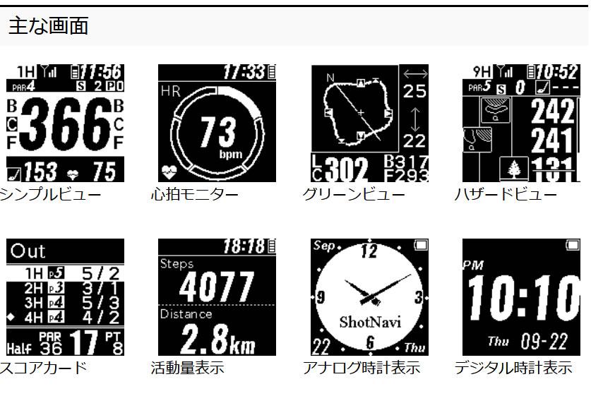 ショットナビハグ 腕時計型ゴルフGPSナビ SHOT NAVI 心拍 活動量 計測機能付き【ショットナビ】【ゴルフウォッチ】【GPSナビ】【ゴルフナビ】【ハグ】【即納】
