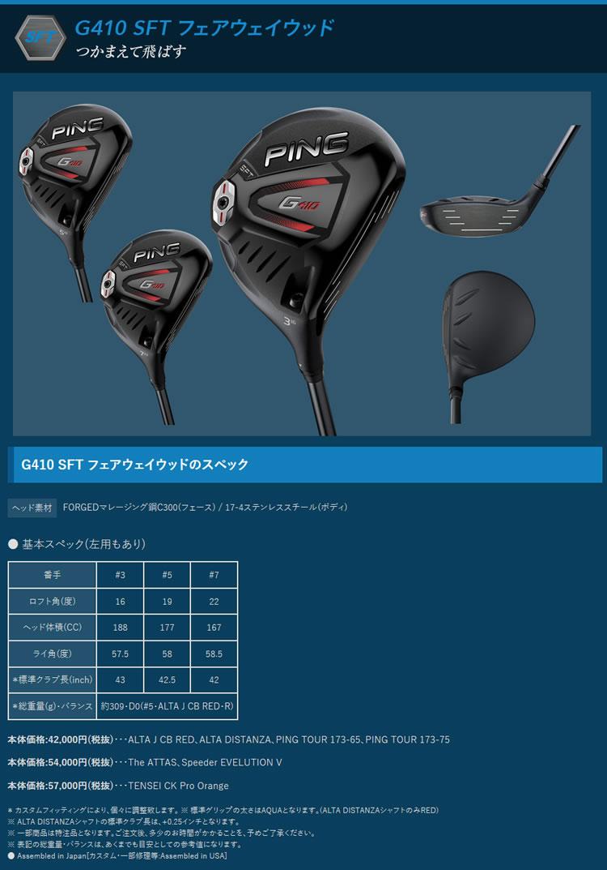 [3月20日出荷予定] ピンゴルフ G410 SFT フェアウェイウッド ALTA J CB REDカーボンシャフトモデル【即納】