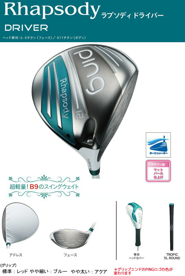 Golf Seven 10 5 Ping Golf Ultralight Rhapsody Ladies