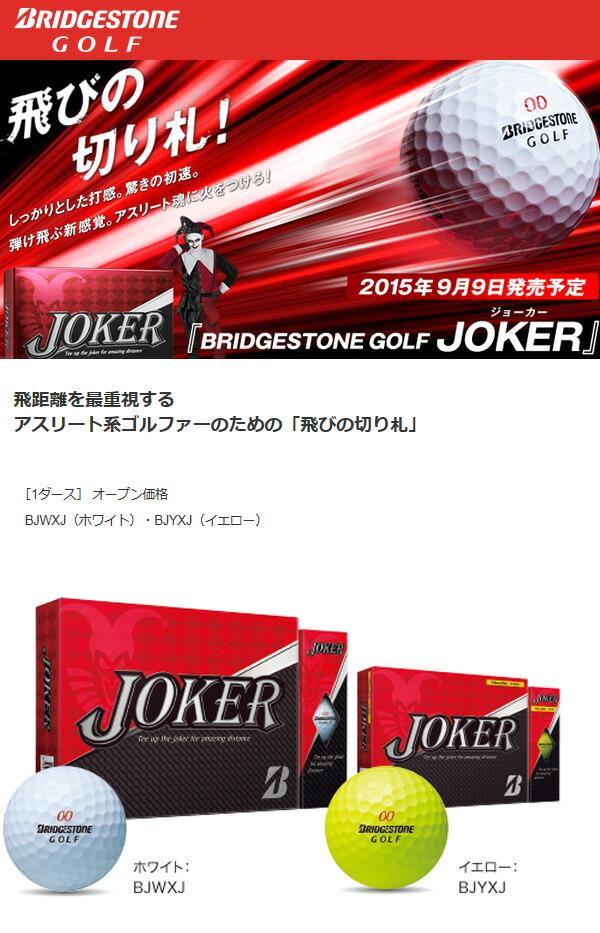 【 オウンネーム専用ページ】ブリヂストン 2015年 ゴルフボール JOKER ジョーカー 1ダース(12球入り) [BRIDGESTONE GOLF]