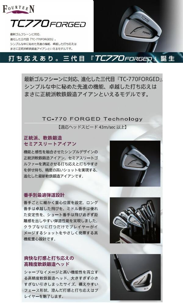 【特注品 納期4週間~6週間 送料無料】 フォーティーン TC-770FORGED アイアン #5-P 6本セット KBS TOUR-V 【Fourteen】