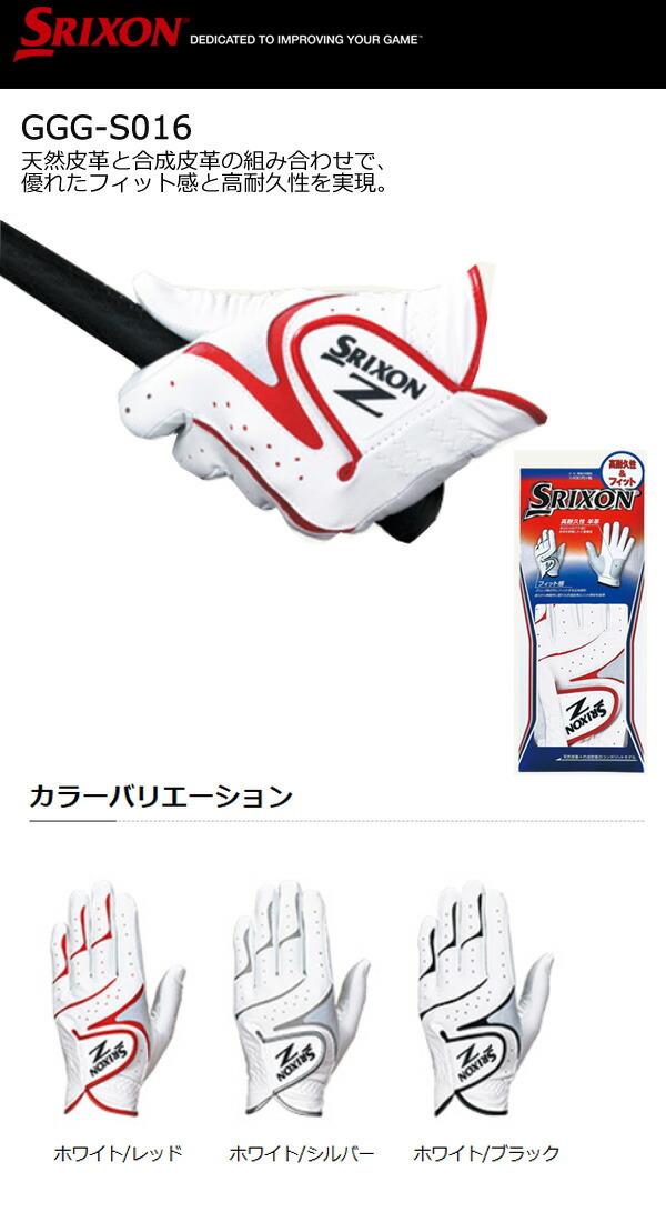 【取り寄せ】ダンロップ スリクソン 2016 メンズ 高耐久性とフィット感!ゴルフグローブ GGG-S016[DUNLOP SRIXON]【ゴルフグローブ】