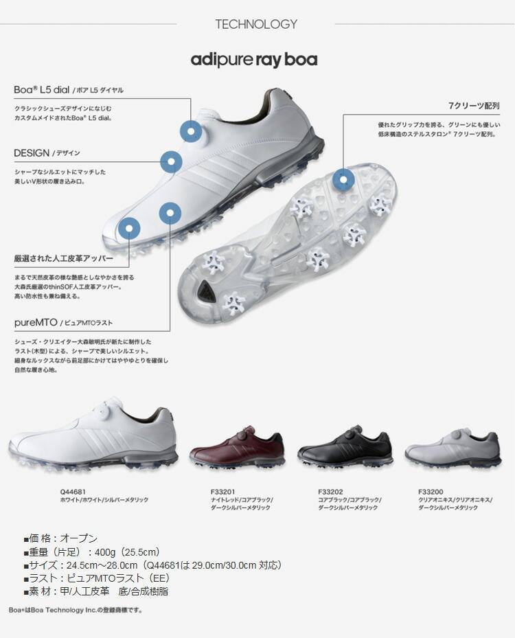 【即納】【送料無料】 アディダス 2016 アディピュア レイ ボア adipure ray boa [サイズ:24.5cm-28.0cm ※Q44681 29.0cm/30.0cm 対応][Adidas Golf]