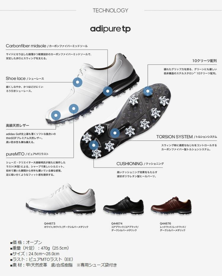 adidas adipure tp 2016