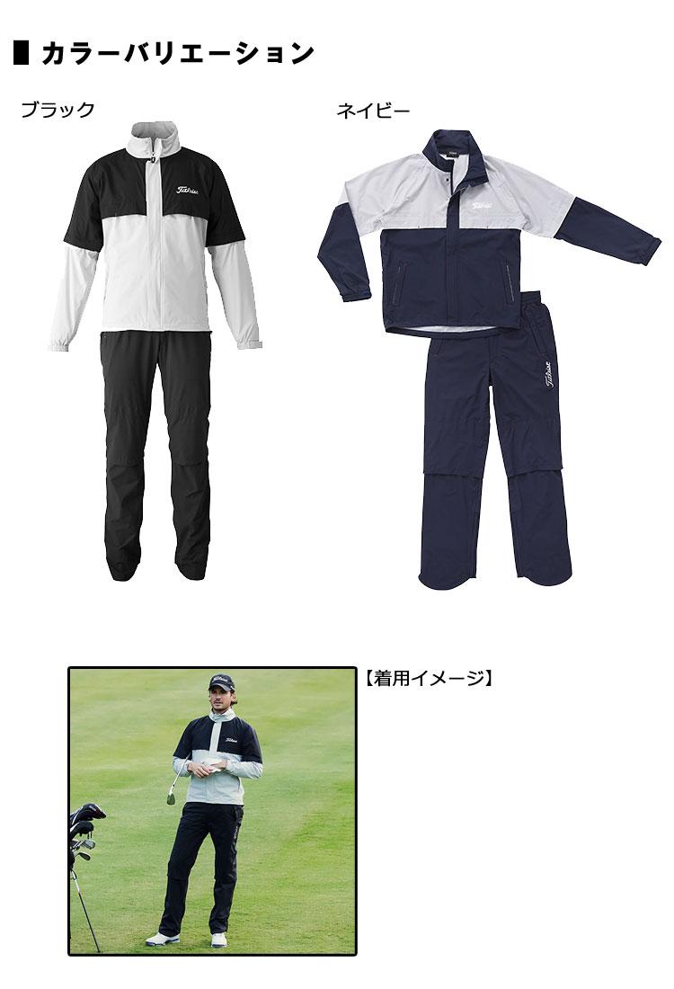 レインウェア TSMR1695 [TITLEIST]【2016春夏モデル】【即納】【ゴルフウェア】