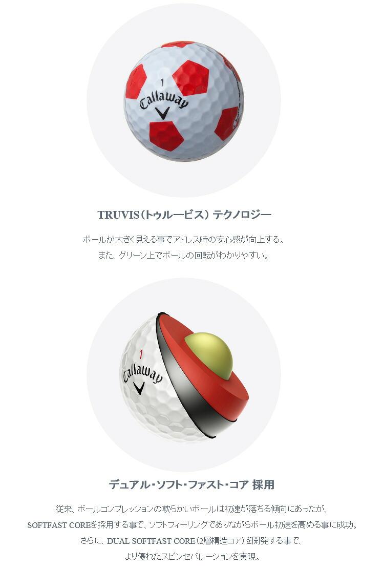 【即納】【数量限定】キャロウェイゴルフメンズ2016クロムソフトトラヴィスゴルフボール1ダース(12個入り)[Callaway]【ゴルフボール】