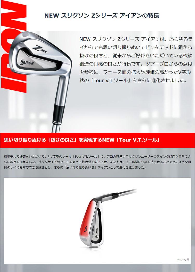 【特注品】スリクソン Z565 アイアンセット(5-Pw) ダイナミックゴールド DST スチール ダンロップ[DUNLOP]【ゴルフクラブ】【Z565IRSETNOT】