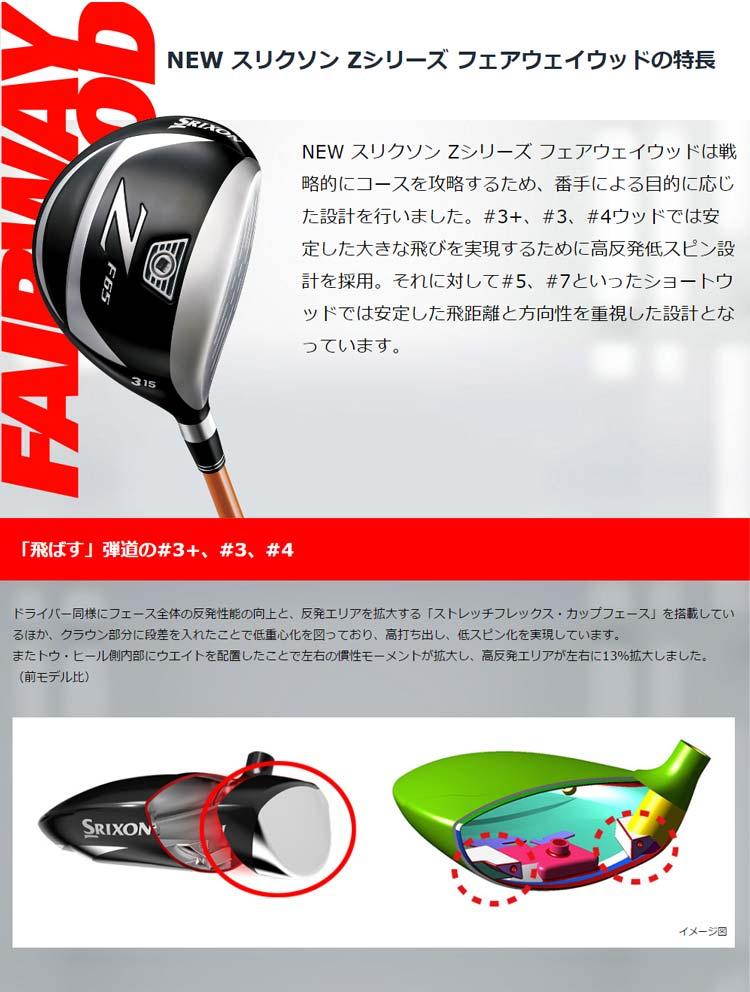 スリクソン Z F65 フェアウェイウッド 1本(3+、3、4、5、7) Miyazaki Kaula MIZU 6 シャフト 【ゴルフクラブ】【即納】【ZF65FWNOS】