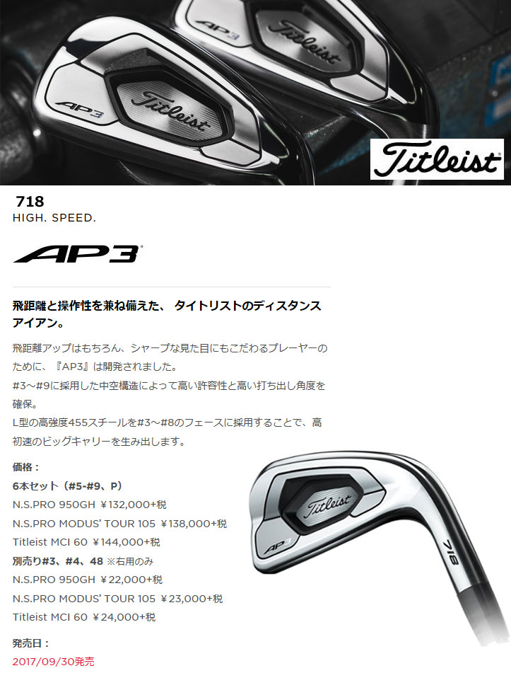 Titleist 718 AP3 iron set (six of 5I-P) AMT TOUR WHITE shaft [Titleist]