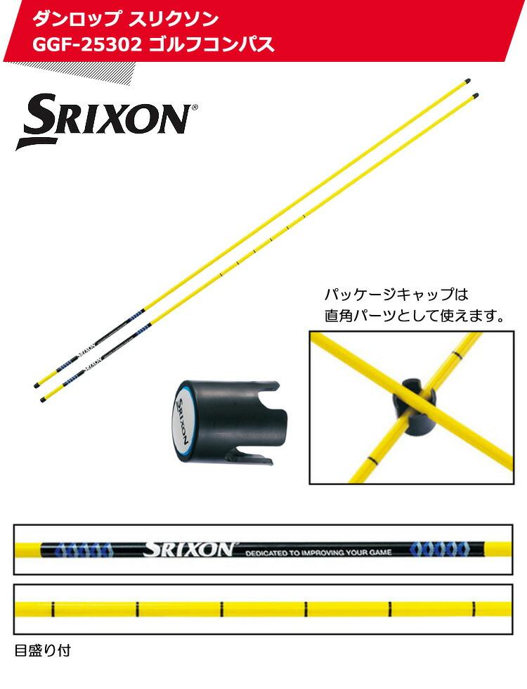 【取り寄せ】ダンロップ スリクソン GGF-25302 石渡俊彦氏監修 ゴルフコンパス [ DUNLOP SRIXON ]