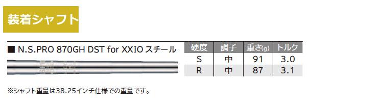 【特注/カラーカスタム】 スリクソン Z785 アイアンセット(5I-9I,Pwの6本) NSプロ 870GH DST ゼクシオシャフト ダンロップ【ゴルフクラブ】