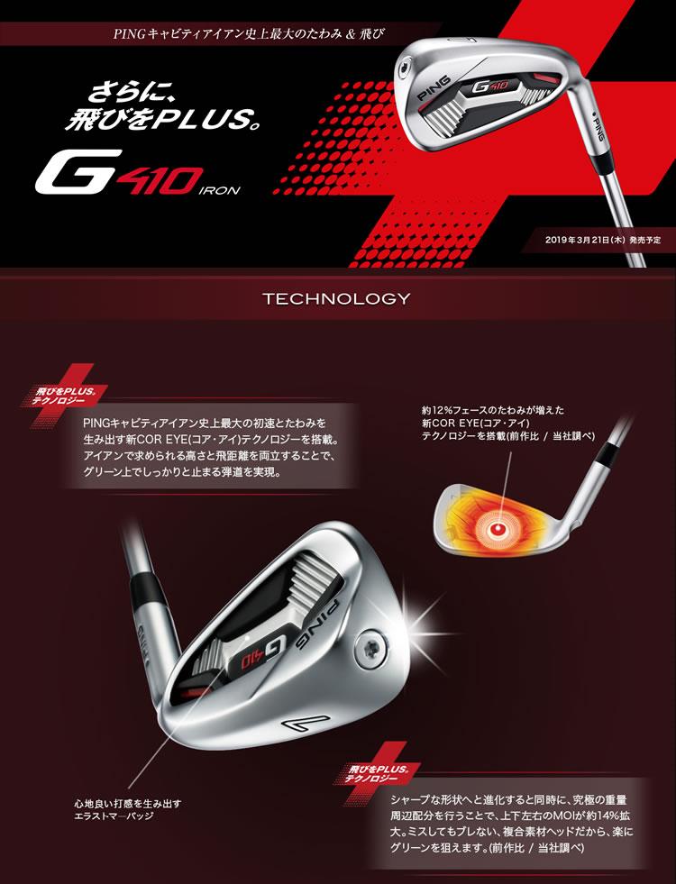 [3月21日発売/予約販売] ピンゴルフ G410アイアン 6I-Pwの5本セット ダイナミック ゴールド S200 スチールシャフトモデル