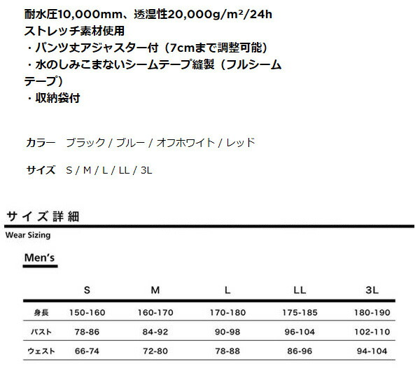 タイトリスト メンズ レインスーツ 上下セット TSMR1592 収納袋付 初期耐水圧10000mm 透湿力20000mm   [Titleist]