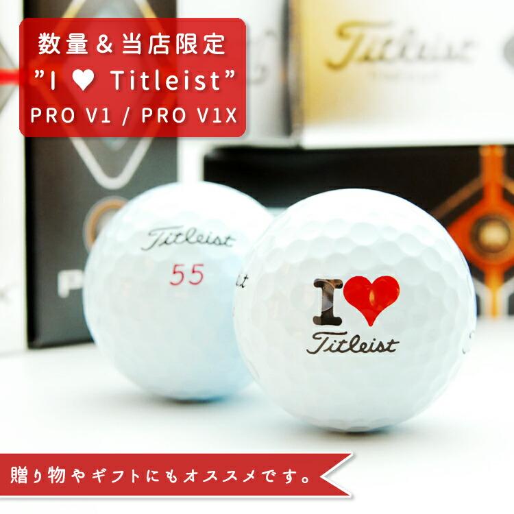 タイトリスト 2019モデル PRO V1 ・ V1X ゴルフボール 1ダース【日本正規品】【送料無料】【ASU】