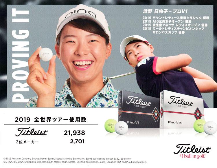 タイトリスト 2019モデル PRO V1 ・ V1X ゴルフボール 1ダース(日本正規品)【送料無料】