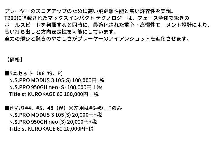 [8月31日発売 予約販売] タイトリスト Tシリーズ アイアン T300 5本セット(#6-#9、P) N.S.PRO モーダス3 ツアー105 【ゴルフクラブ】