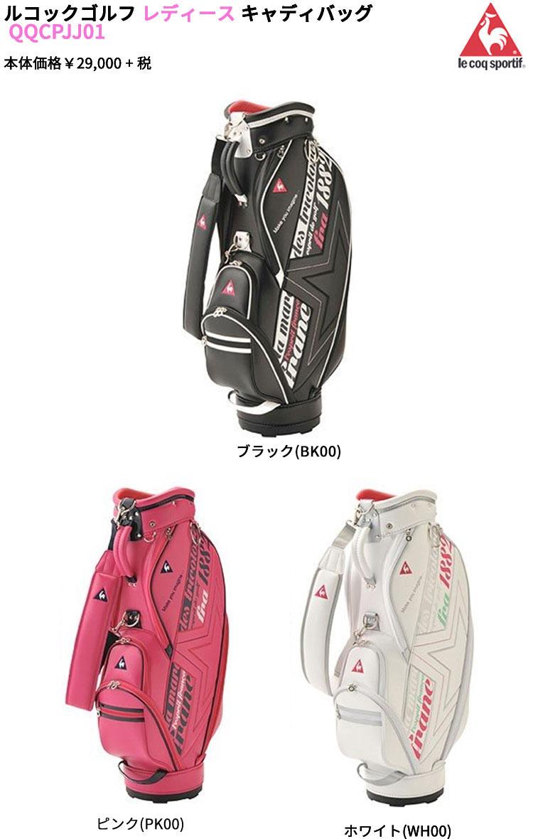 (取寄)ルコックゴルフ QQCPJJ01 レディース キャディバック 2020年モデル(8.5型 46インチ対応 3.0kg)(女性用)(ゴルフバッグ)