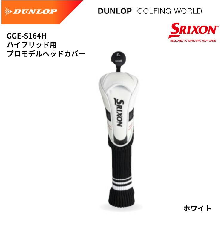 ダンロップ スリクソン GGE-S164Hハイブリッド ヘッドカバー メンズ (即納)