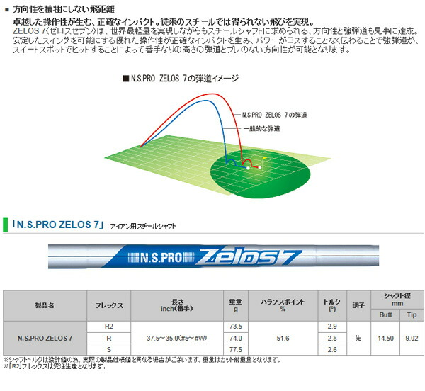【取り寄せ】 日本シャフト N.S.PRO ZELOS 7 ゼロスセブン 世界最軽量スチール アイアン用スチールシャフト [NIPPON SHAFT]