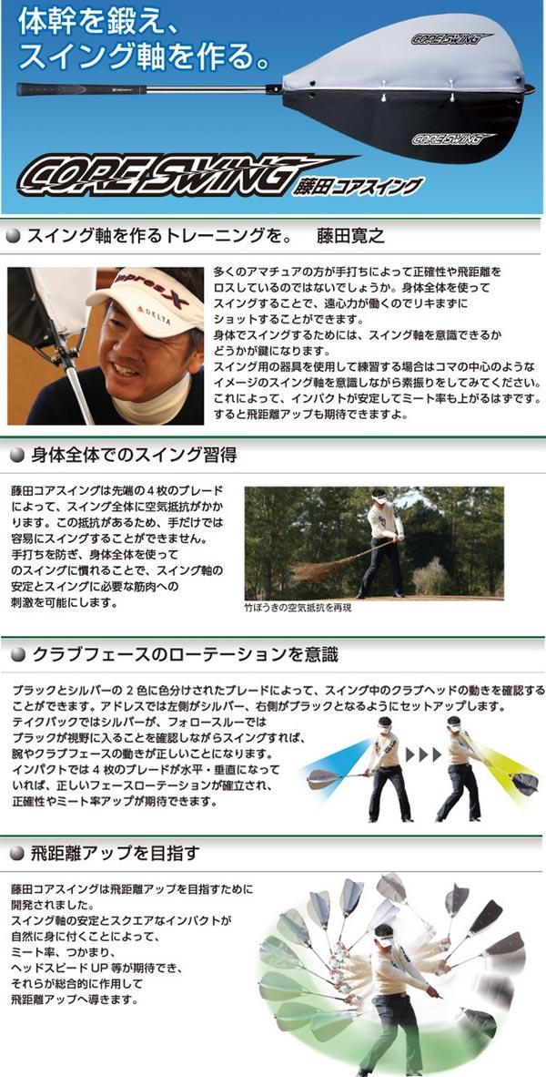 TABATA スイング練習機 藤田 コアスイング スイング軸を作るトレーニング CORE SWING GV-0233
