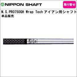 日本シャフト N.S.PRO 750GH Wrap Tech アイアン用軽量スチールシャフト #5-W用の6本セット [NIPPON SHAFT 750 Series]