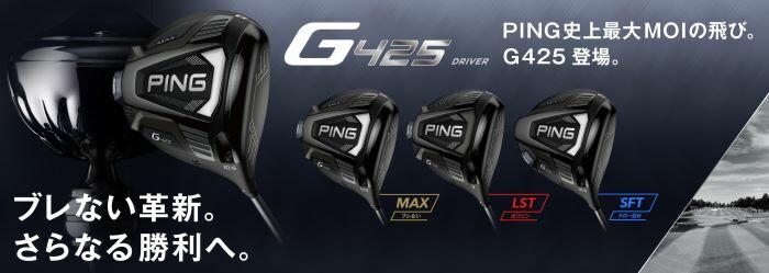G425シリーズ ドライバー