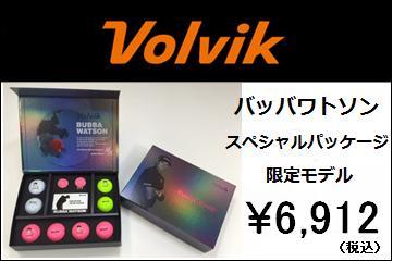 ボルビック バッバワトソン スペシャルパッケージ 限定モデル