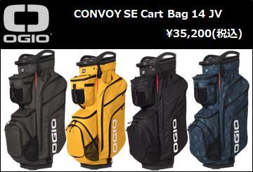 OGIO CONVOY SE Cart