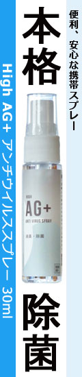 除菌 スプレー 本格除菌 High AG+ アンチウイルススプレー 30ml 消毒 除菌 抗菌 ウィルス対策