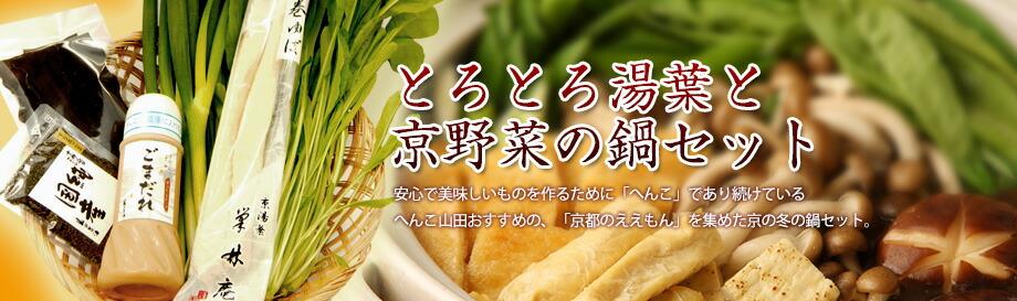 とろとろ湯葉と京野菜の鍋セット