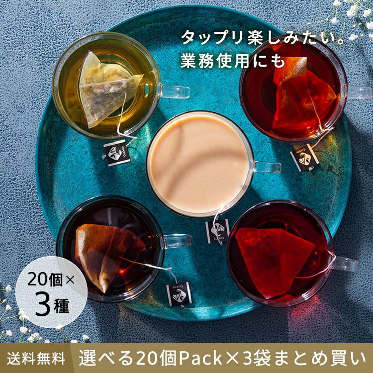 選べる△ティーバッグ20個Pack×3