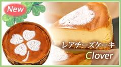 レアチーズケーキクローバー