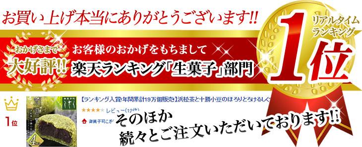 楽天ランキングリアルタイム第1位獲得!本格浜松茶を使ったしぐれ菓子・さゆり