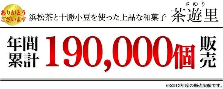 年間累計19万個販売!