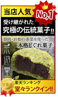 本格浜松しぐれ菓子さゆり10個入