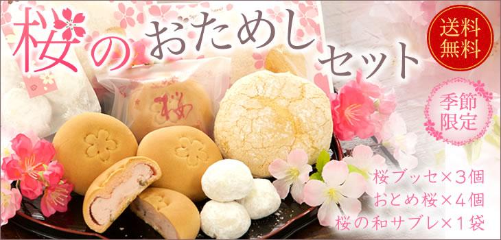 御菓子司こぎく 桜のお試しセット
