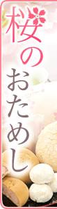 桜のおためしセット