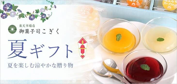 御菓子司こぎく 夏ギフト お中元 特集