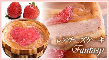 レアチーズケーキいちご