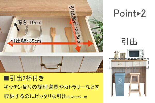 引出2杯。キッチン周りの調理道具やカトラリーなどを収納するのにピッタリ(引出はストッパー付き)