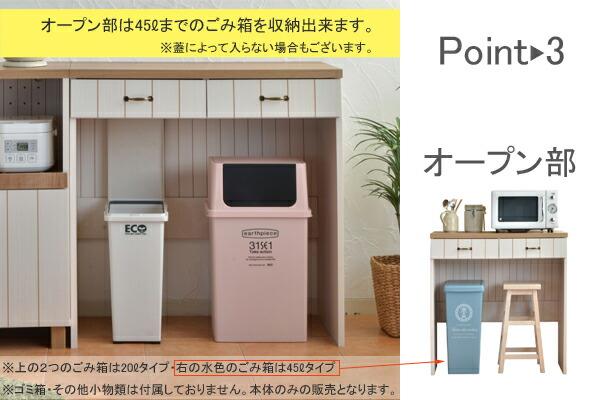 オープン部は45リットルまでのゴミ箱を収納できます。ゴミ箱蓋によっては入らない場合もございます。