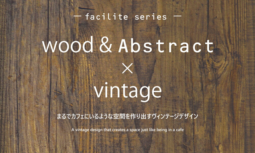 wood&Abstract vintage まるでカフェにいるような空間を作り出すヴィンテージデザイン