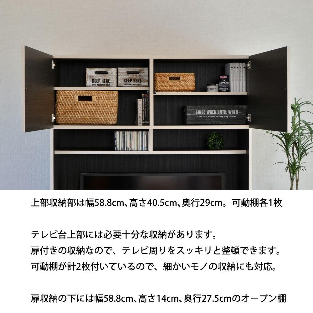 上部収納部は幅58.8cm高さ40.5cm奥行29cm可動棚各1枚。テレビ台上部には必要十分な収納があります。扉付きの収納なのでテレビ周りをスッキリと整頓できます。可動棚が2枚ありますので、細かいものの収納にも対応。扉収納の下には幅58.8cm高さ14cm奥行27.5cmのオープン棚があります。