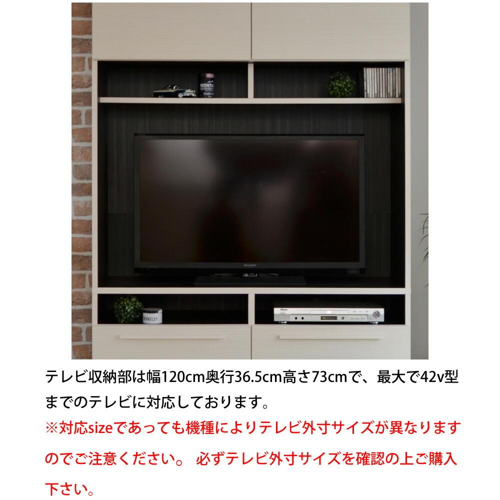テレビ収納部は幅120cm奥行36.5cm高さ73cmで、42Vまでのテレビに対応しております。対応サイズであっても機種のよってテレビ外寸サイズが異なりますのでご注意ください。必ずサイズをご確認の上ご検討ください。