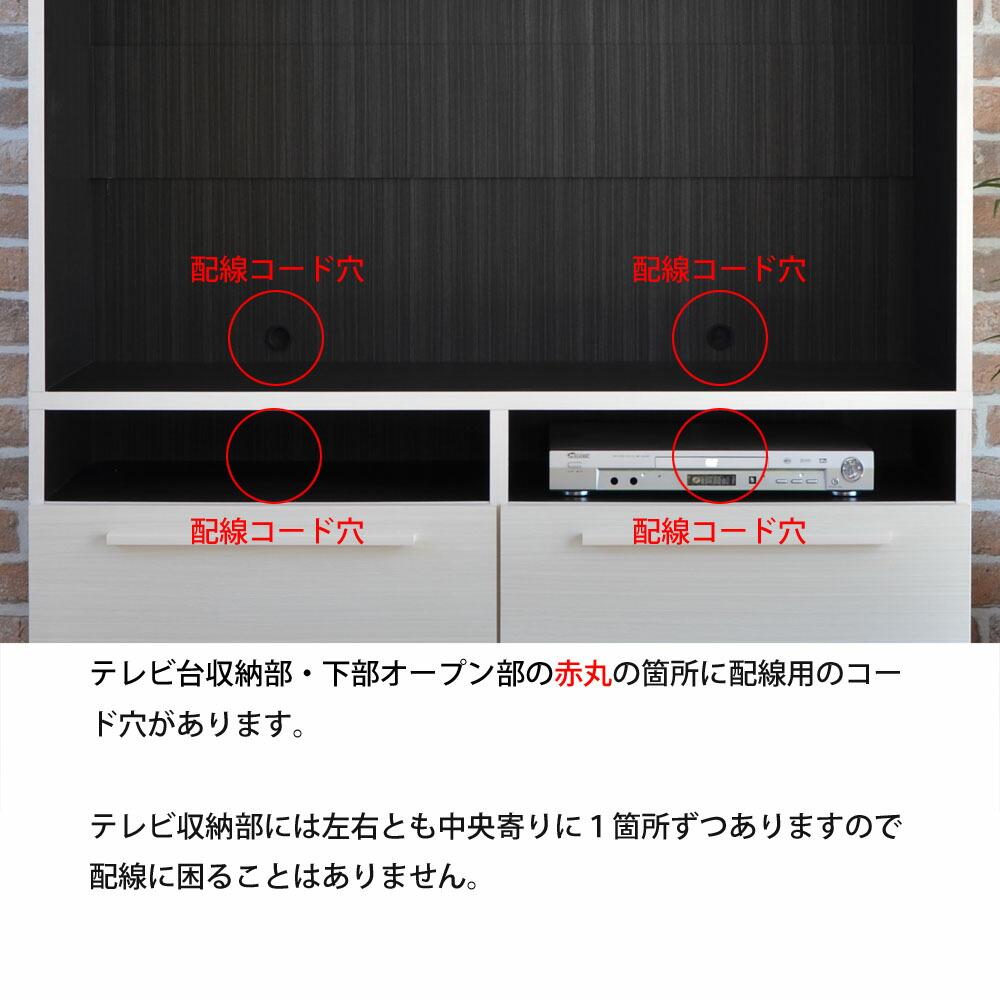 テレビ収納の下部に配線用のコード穴があります。2か所ありますので配線に困ることはありません。