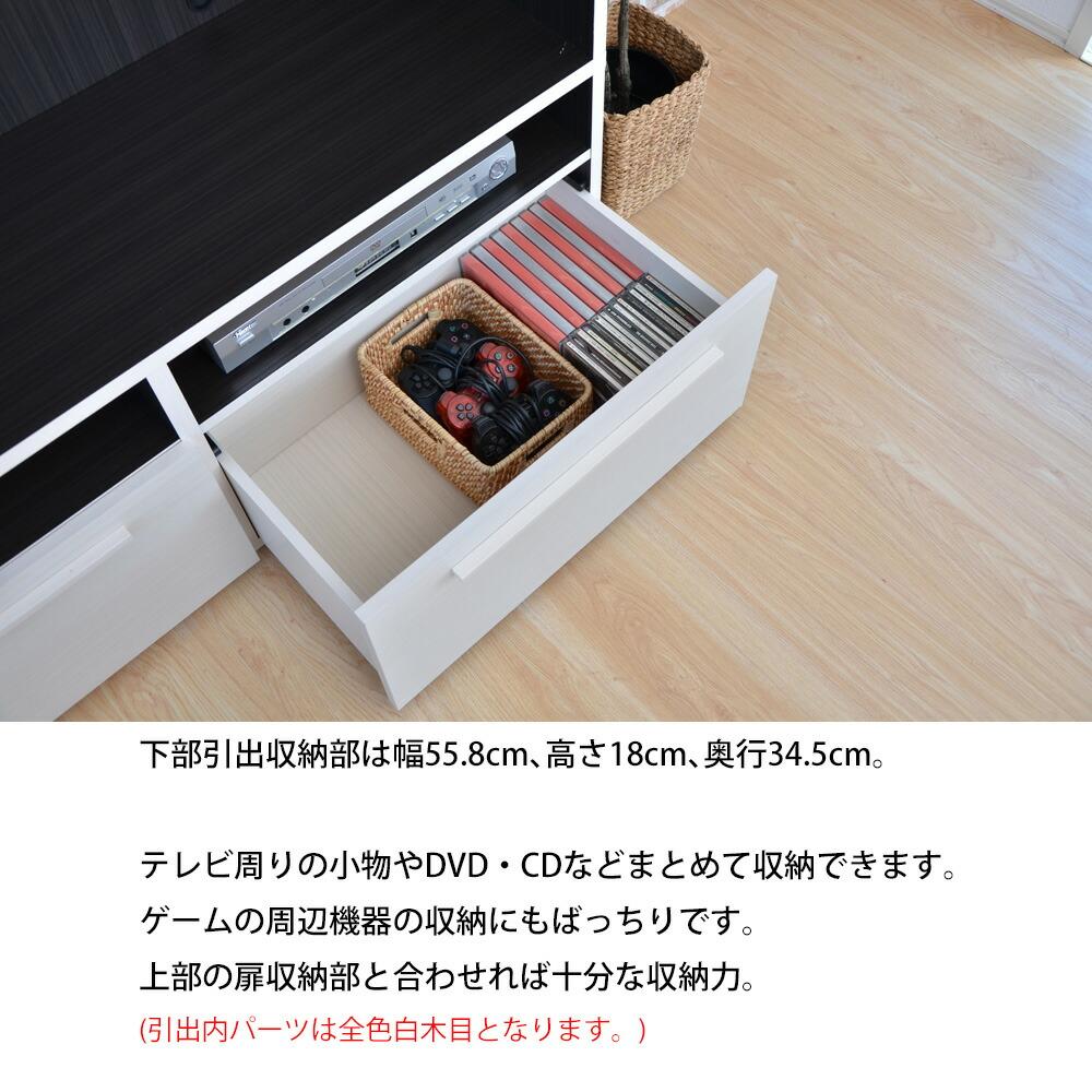 下部引出収納部は幅55.8cm高さ18cm奥行34.5cm。テレビ周りの小物やDVD・CDなどまとめて収納できます。ゲーム機の周辺機器の収納にもばっちりです。上部の扉収納部と合わせれば十分な収納力。