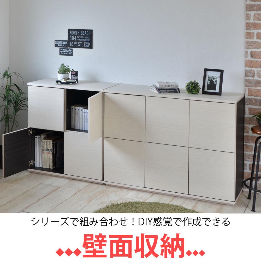シリーズで組み合わせ!DIY感覚で作成できる、壁面収納
