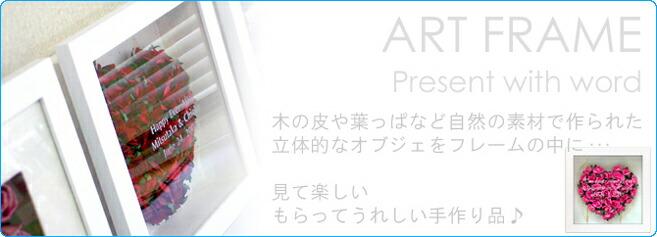 ギフト/アートフレーム