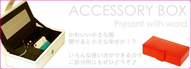 ギフト/アクセサリーボックス